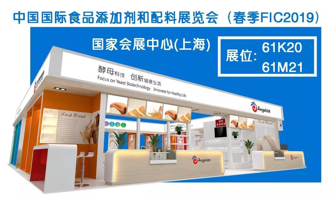 中国食品添加剂展会
