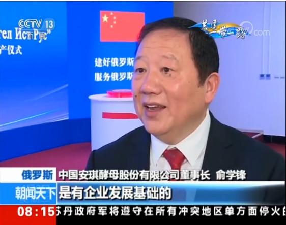 安琪酵母股份有限公司董事长俞学锋
