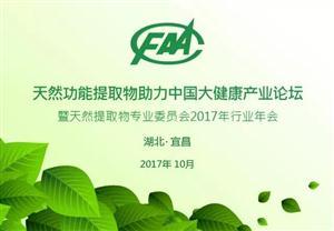 助力大健康|全国天然提取物论坛将于10月17日在宜昌举行