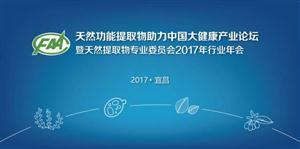 天然功能提取物助力中国大健康