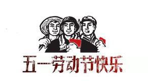 五一,以人民的名义,致敬最美劳动者!
