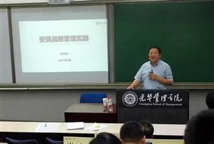 安琪头条|董事长俞学锋登上北大光华MBA讲坛