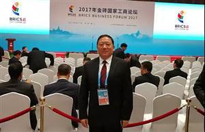 安琪头条|董事长俞学锋应邀出席金砖国家工商论坛