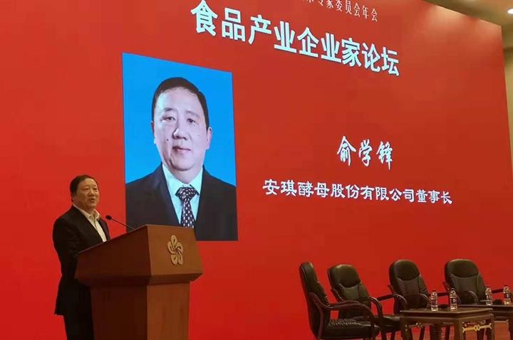 俞学锋出席中国食品大会