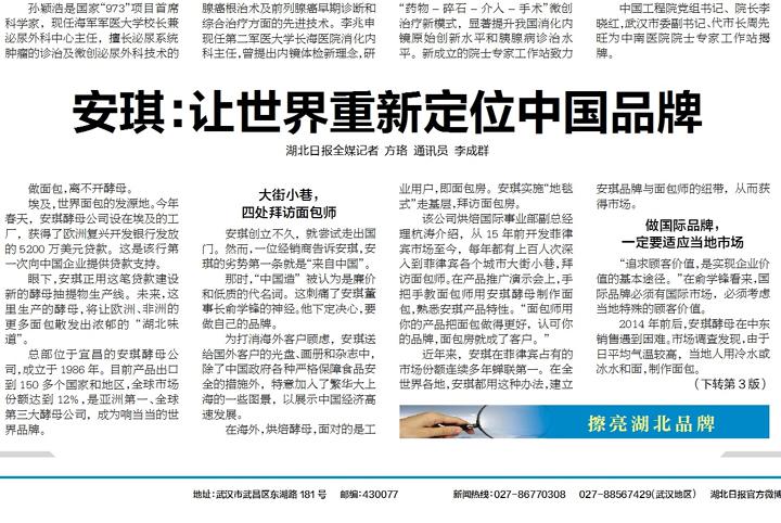 湖北日报:安琪 让世界重新定位中国品牌