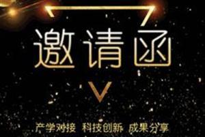 """中国调味品行业年度最瞩目的""""黑科技""""----预见调味品的未来,从这里开始!"""