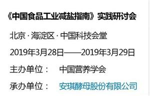助力国家减盐20% ,安琪将承办《中国食品工业减盐指南》实践研讨会