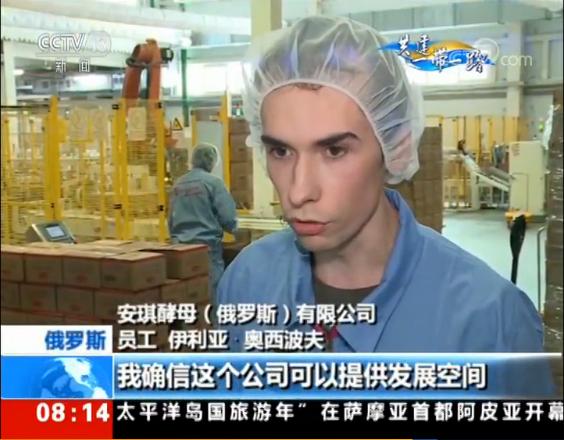 安琪酵母(俄罗斯)有限公司员工