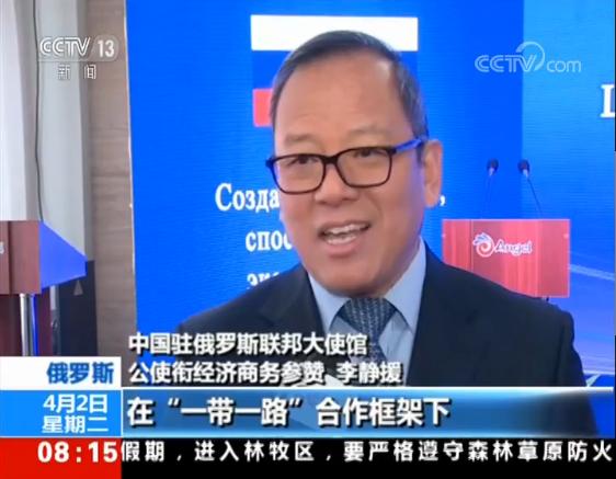 中国驻俄罗斯联邦大使馆公使