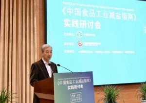 这个会议将影响中国食品工业未来五年产品走势——《中国食品工业减盐指南》实践研讨会