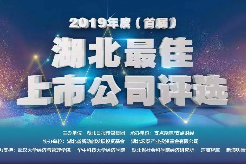 """2019年度""""湖北最佳上市公司""""榜单揭晓 周帮俊获湖北最佳上市公司董秘"""