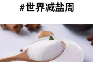 世界减盐周主题解读,食品中的盐藏在哪?