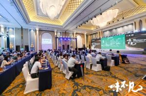 安琪鲜味升级、抗吸潮技术亮相中国复合调味料产业峰会